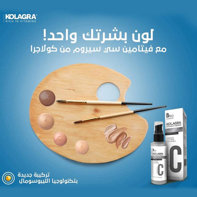 كولاجرا فيتامين سى سيروم للبشرة 60مل - kolagra - 249EGP - Buy it from GlossCairo.com