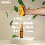 أمبولات فيتامين سى 10 أمبولات – KOLAGRA