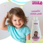 بندولين زيت شعر للأطفال 120مل – Penduline