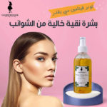 مجموعة فيتامين سي (تونر + جل) واحصلي على تنت للشفايف والخدود مجانًا – Glamour D Nour