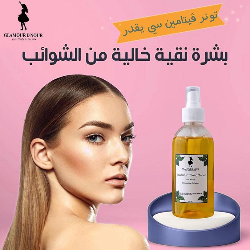 مجموعة فيتامين سي (تونر + جل) واحصلي على تنت للشفايف والخدود مجانًا - Glamour D Nour - 165EGP - Buy it from GlossCairo.com