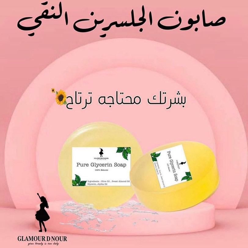 صابونة الجلسرين - Glamour D Nour - 60EGP - Buy it from GlossCairo.com