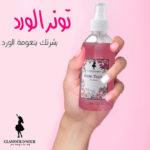 ماء ورد للبشرة250مل – Glamour D Nour